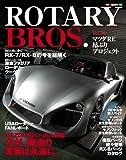 ROTARY BROS. Vol.04 (Motor Magazine Mook)