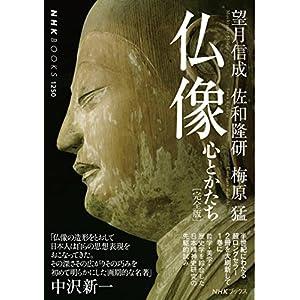 仏像[完全版] 心とかたち NHKブックス [Kindle版]