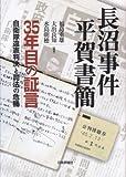 長沼事件 平賀書簡—35年目の証言 自衛隊違憲判決と司法の危機