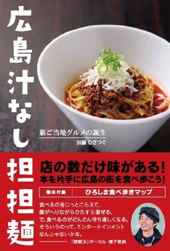 広島汁なし担担麺―新ご当地グルメの誕生