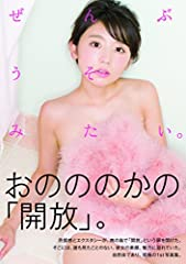おのののか1st写真集「ぜんぶうそみたい。」 (東京ニュースMOOK)