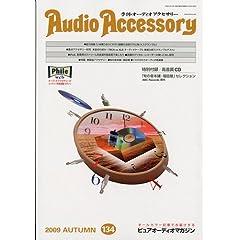 Audio Accessory (オーディオ アクセサリー) 2009年 10月号 [雑誌]
