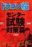 ドラゴン桜 特別編集 センター試験対策篇 (講談社プラチナコミックス)