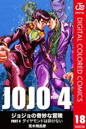 ジョジョの奇妙な冒険 カラー版 第4部