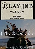 PLAY・JOB (プレイ・ジョブ) (Sanctuary books)