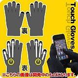 手袋したままiPhoneをタッチ操作できる!タッチパネル対応手袋◆タッチグローブ(矢印/グレー)