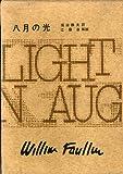 フォークナー全集 9 八月の光