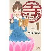 寺ガール 1 (りぼんマスコットコミックス クッキー)