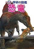 恐竜 (ジュニア学研の図鑑) [単行本] / 真鍋 真 (監修); 学習研究社 (刊)
