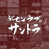 ゲーセン ラブ。オリジナルサウンドトラック