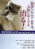 鼠径ヘルニア(脱腸)は入院しなくても治る!