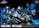 超人機メタルダー Vol.4 [DVD]