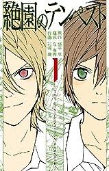 絶園のテンペスト1巻 (デジタル版ガンガンコミックス)