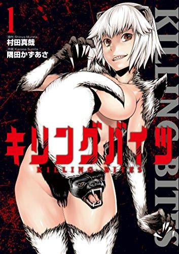 キリングバイツ(1) (ヒーローズコミックス)