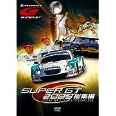 SUPER GT 2009 総集編 [DVD]