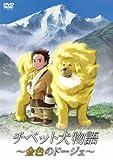 チベット犬物語~金色のドージェ~[DVD]