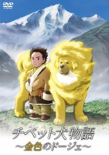 【torrent】【映画】チベット犬物語 金色のドージェ[zip]