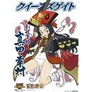 クイーンズゲイト 剣姫軍師 真田幸村 (対戦型ビジュアルブックロストワールド)
