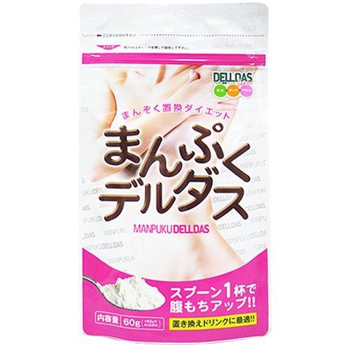 銀座・イマージュ化粧品 まんぷくデルダス 60g