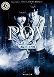 POV~呪われたフィルム~  赤いコートの女 (角川ホラー文庫)