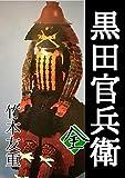 黒田官兵衛(一~四)合本版