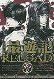 文庫版 最遊記RELOAD(3): IDコミックス/ZERO-SUMコミックス