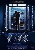 青の寝室 [DVD]