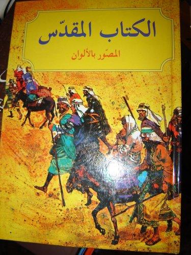 Arabic Childrens Bible / Beautiful Full Color Children's Bible