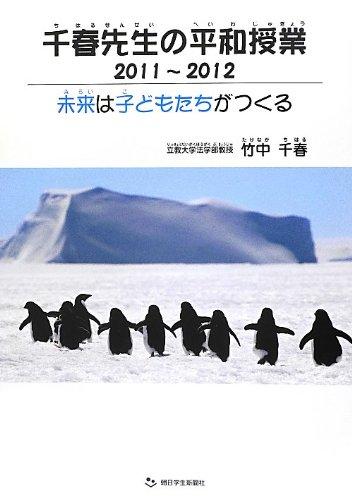 千春先生の平和授業 2011~2012