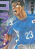 コラソン サッカー魂(3) (ヤングマガジンコミックス)