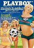 プレイメイト ワールドカップ 裸のファンタジスタ [DVD]