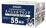 ユニカフェ プロフェッショナルユースドリップコーヒー スペシャルブレンド 8g×55P