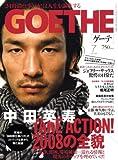 GOETHE (ゲーテ) 2008年 07月号 [雑誌]