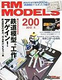 RM MODELS (アールエムモデルズ) 2012年 04月号 Vol.200