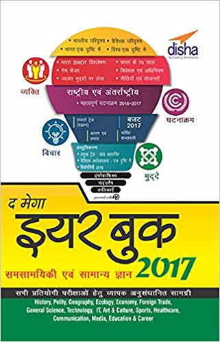 Buy Year Book 2017 by Disha Publication in Hindi or English full review