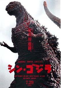 映画チラシ『シン・ゴジラ』(B)10枚セット