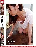 おっぱいチラリズム [DVD]