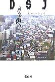 DSJ―消える街