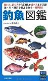 釣魚図鑑 (実用mini books)