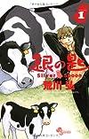 銀の匙 Silver Spoon 1 (少年サンデーコミックス)