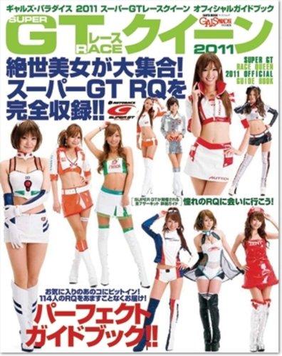 ギャルズ・パラダイススーパーGTレースクイーンオフィシャルガ (2011) (SAN-EI MOOK)