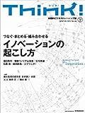 Think! no.44―実践的ビジネストレーニング誌 イノベーションの起こし方
