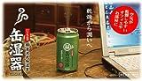 USB 超音波加湿器 缶湿器 緑
