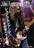 ジョン・フルシアンテ・スタイル (シンコー・ミュージックMOOK STYLE Series # 1)