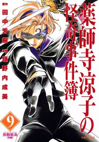 薬師寺涼子の怪奇事件簿 9 黒蜘蛛島 後編 (9) (マガジンZコミックス)