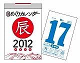 2012年 日めくりカレンダー(B6)