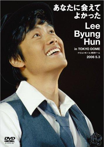 あなたに会えてよかった LBH in TOKYO DOME 2006.5.3 [DVD]