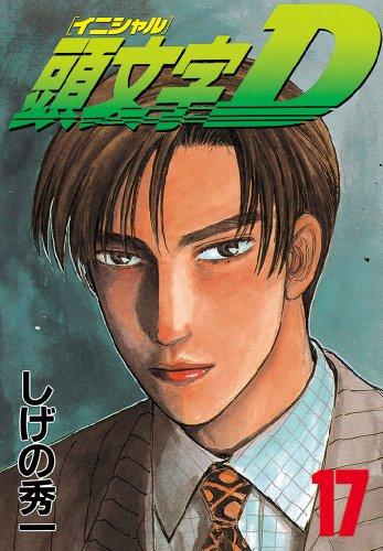 頭文字D(17) (ヤングマガジンコミックス)