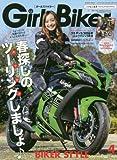 Girls Biker(ガールズバイカー) 2016年 04 月号 [雑誌]