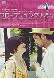 ブロークン・イングリッシュ [DVD]